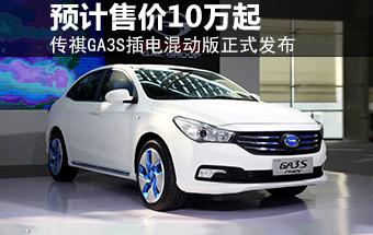 传祺GA3S插电混动版首发 预计售价10万起