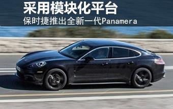 保时捷全新Panamera 基于模块化平台打造