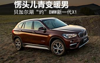 """愣头儿青变暖男 贝加尔湖""""约""""BMW新X1"""