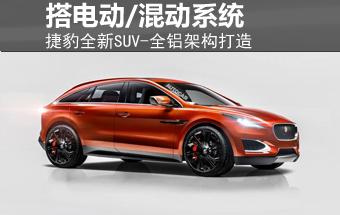 捷豹新SUV-全铝架构 搭载电动/混动系统
