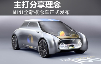 MINI全新概念车正式发布 主打分享理念