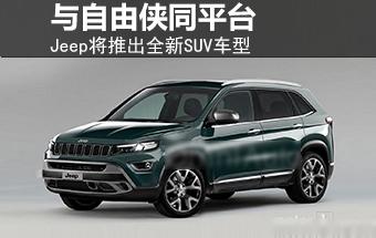 Jeep将推出全新SUV 与自由侠同平台(图)