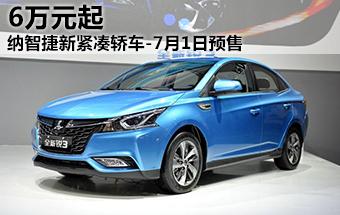 纳智捷新紧凑轿车-7月1日预售 6万元起