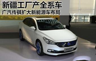 传祺扩大新能源车布局 新疆工厂产全系车