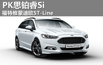 福特推蒙迪欧ST-Line 竞争本田思铂睿Si