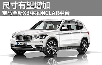 宝马全新X3将采用CLAR平台 尺寸有望增加