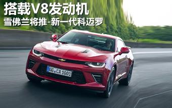 雪佛兰将推-新一代科迈罗 搭载V8发动机