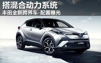 丰田新跨界车-配置曝光 搭混合动力系统