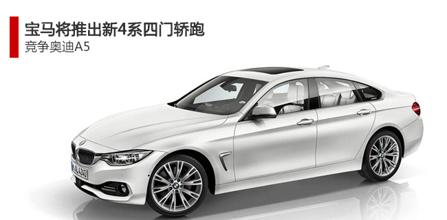 宝马将推出新4系四门轿跑 竞争奥迪A5-图