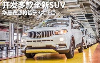 华晨鑫源将推多款SUV 建300家独立经销商