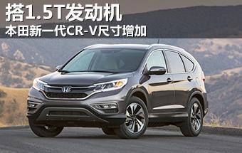 本田新一代CR-V尺寸增加 搭1.5T发动机