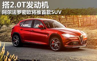 阿尔法罗密欧将推首款SUV 搭2.0T发动机