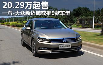 一汽-大众新迈腾或推9款车型 20.29万起售