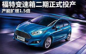 福特变速箱二期正式投产 产能扩增1.5倍