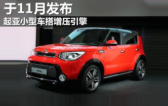 起亚小型车搭增压引擎 将于11月发布-图
