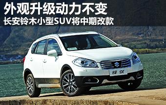 长安铃木小型SUV将改款 外观升级动力不变