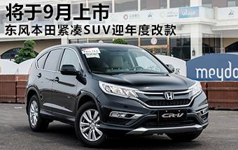 东风本田紧凑SUV迎年度改款 将于9月上市