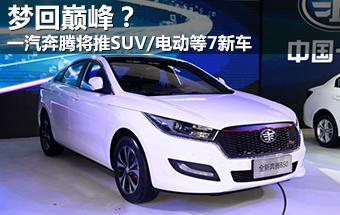一汽奔腾推SUV/新能源等7新车 梦回巅峰?