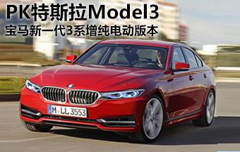 宝马新3系增纯电动版本 PK特斯拉Model3