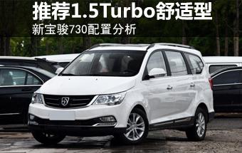 推荐1.5Turbo舒适型 新宝骏730配置分析