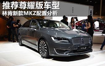 推荐尊耀版车型 林肯新款MKZ配置分析