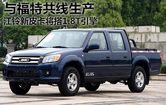 江铃新皮卡将搭1.8T引擎 与福特共线生产