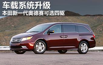 本田新一代奥德赛可选四驱 车载系统升级