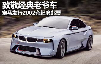 宝马发行2002套纪念邮票 致敬经典老爷车