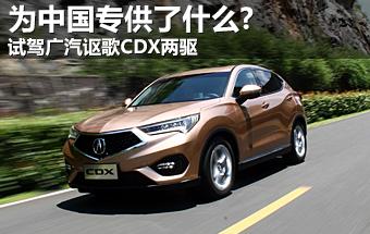 为中国专供了什么?试驾广汽讴歌CDX两驱