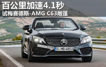 梅赛德斯-AMG C63敞篷 百公里加速4.1秒