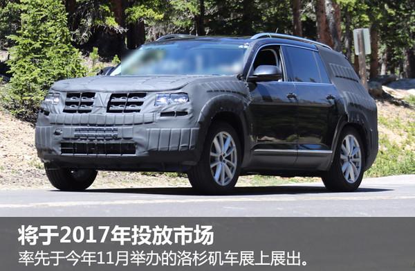 大众全新SUV即将上市 采用三排七座布局高清图片