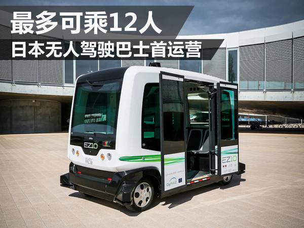 日本无人驾驶巴士首运营 最多可乘12人