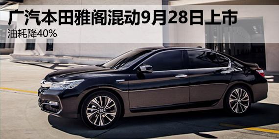 广汽本田雅阁混动9月28日上市 油耗降40%-广汽本田 文章高清图片