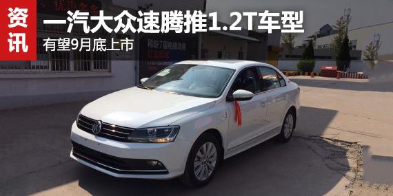 一汽大众速腾推1.2T车型 有望9月底上市