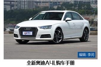 全新奥迪A4L购车手册 推荐40 TFSI时尚型-奥迪A4L 对比评测 奥迪A4L 高清图片