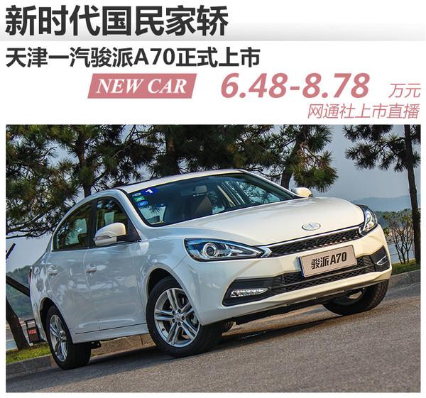 天津一汽骏派A70 官方指导价-新时代国民家轿上市 骏派A70售6.48万起高清图片