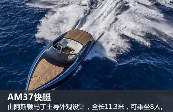 am37快艇由阿斯顿马丁主导外观设计,并且在游艇动力配置中加入汽车