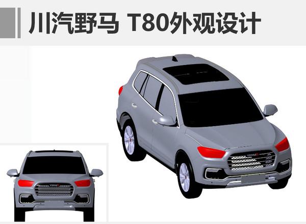 川汽野马旗舰SUV专利图曝光 有望年内上市高清图片