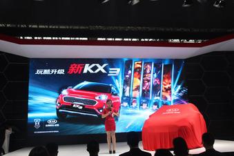 玩酷升级 东风悦达起亚新KX3沈阳车展上市