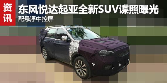东风悦达起亚全新SUV谍照曝光 配悬浮中控屏-东风悦达起亚高清图片
