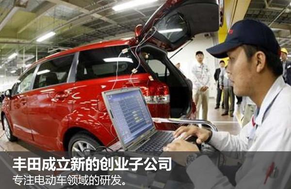 丰田成立新研发团队 加速电动车型开发