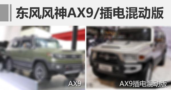 东风风神将推7座大SUV高清图片