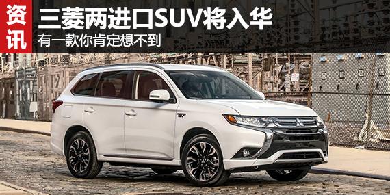 三菱两进口SUV将入华 有一款你肯定想不到-进口三菱 文章 汽车频道高清图片