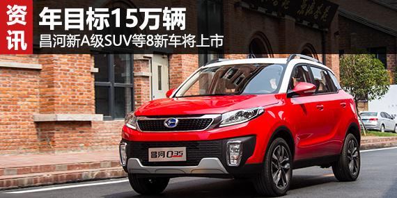 昌河新A级SUV等8新车将上市 年目标15万辆