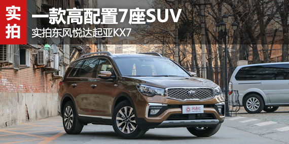 一款高配置7座SUV 实拍东风悦达起亚KX7-起亚 文章 汽车频道高清图片