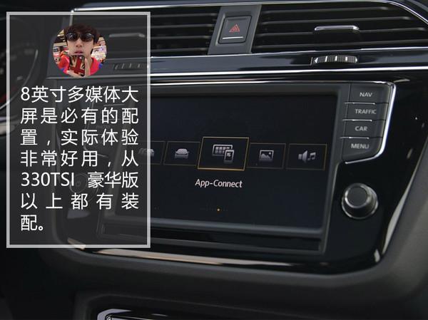 推荐330tsi豪华版 上汽大众途观l购车手册(全文)