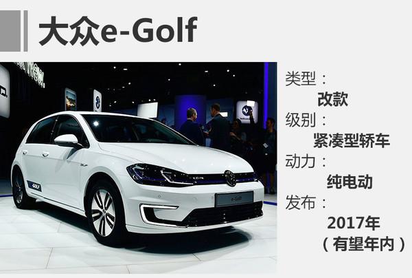大众进口新能源车增至4款 有望9月份上市