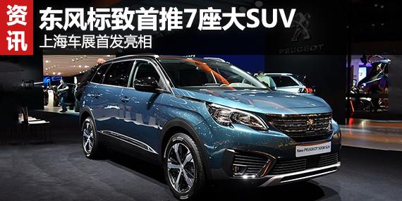 东风标致首推7座大SUV 上海车展首发亮相-东风标致 文章 广州视窗 汽高清图片