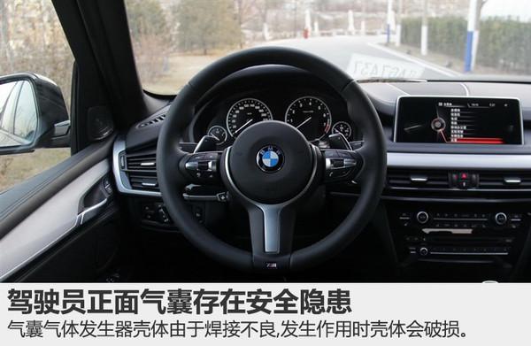 宝马x5改装车安全气囊存隐患 即将召回