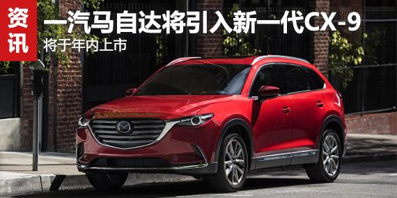 一汽马自达将引入新一代CX-9 于年内上市-马自达 文章图片